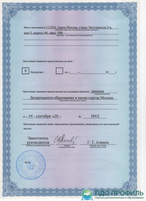 Образовательная лицензия стр.2