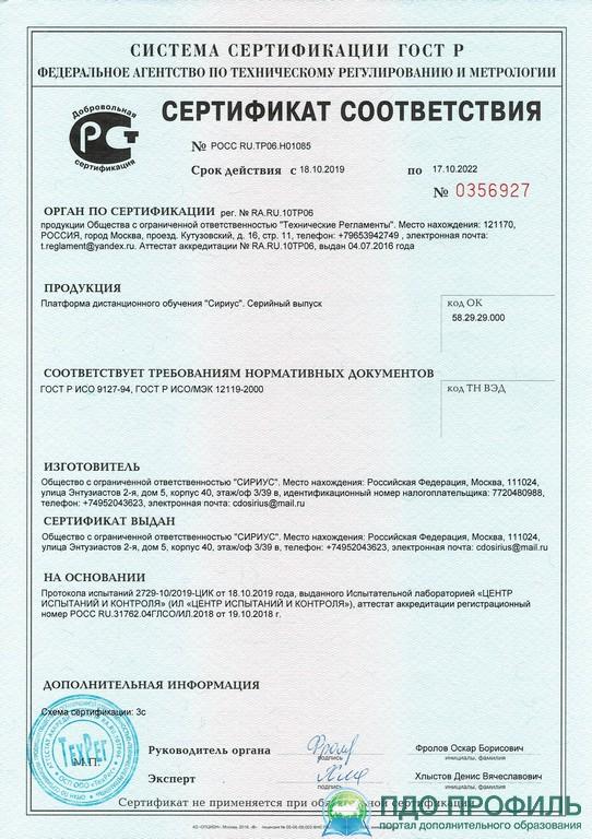 Сертификат соответствия платформы обучения